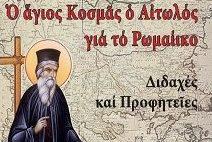 Απάνθισμα των Διδαχών του Αγίου Πατροκοσμά