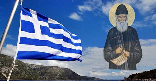 Προφητείες Αγίου Παϊσίου για τα εθνικά θέματα