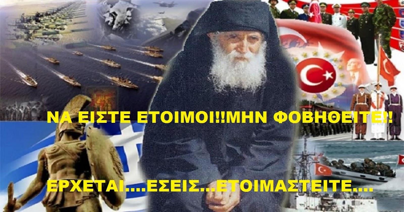 Άρχισε η αντίστροφη μέτρηση για να γίνει ο Ελληνοτουρκικός πόλεμος