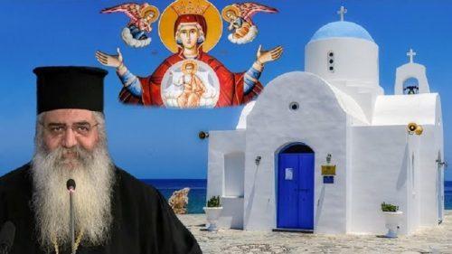 Μόρφου Νεόφυτος: Οι Ορθόδοξοι της Κύπρου και της Ελλάδος, θα έχουμε μια προστασία σ' αυτά τα γεγονότα από την Παναγία για έναν λόγο…