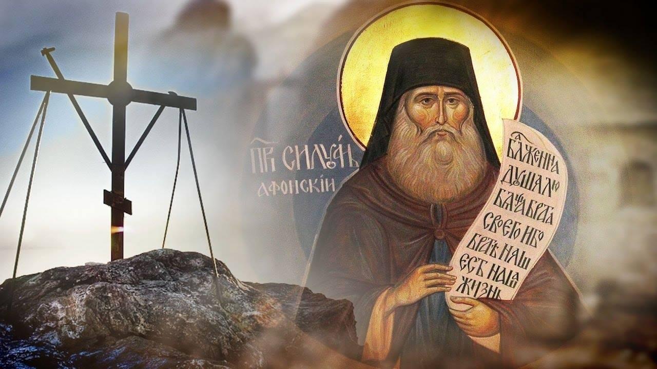 Διψά η ψυχή μου τον Κύριο ~ Άγιος Σιλουανός ο Αθωνίτης (✞ 24 Σεπτεμβρίου)