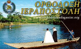 «Ορθόδοξη Ιεραποστολή στη νήσο Μαδαγασκάρη»