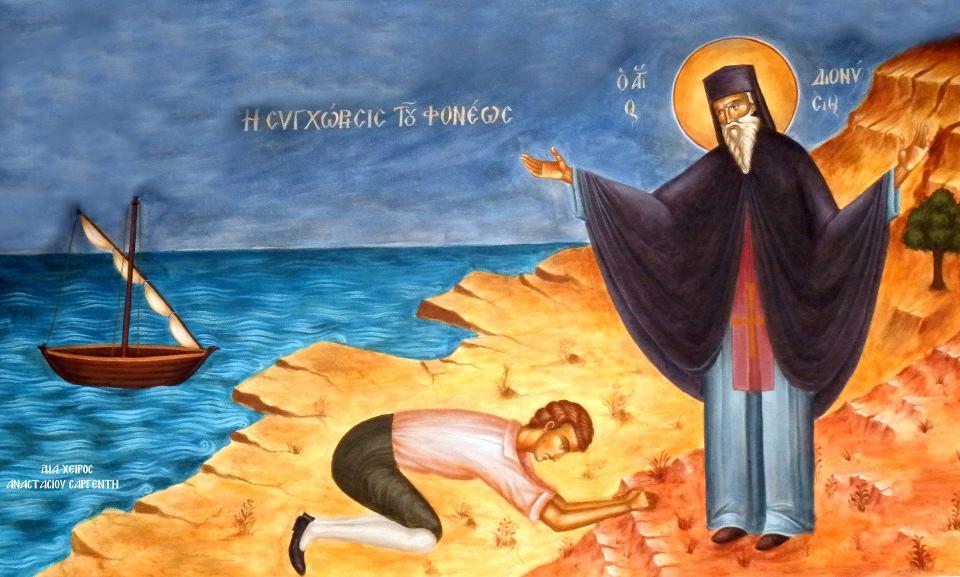 Άγιος Διονύσιος ο Νέος, ο Ζακυνθινός Αρχιεπίσκοπος Αιγίνης ο «Άγιος της Συγνώμης» Ημερομηνία εορτής:       17/12/2019