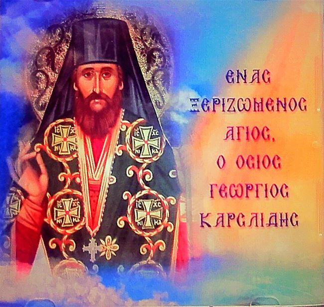 «Ο Όσιος Γεώργιος της Δράμας. Ο Άγιος των πτωχών και των πονεμένων». Η Ιερά Μονή Αναλήψεως του Σωτήρος Ταδιαρχών Δράμας, εξέδωσε νέο βιβλίο στο οποίο αναφέρεται η ζωή και τα θαύματα του Οσίου Γεωργίου (Καρσλίδη) της Δράμας.