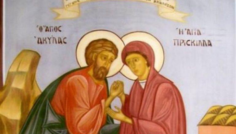 Ακύλας και Πρίσκιλλα : Οι Άγιοι της αγάπης και προστάτες των συζύγων