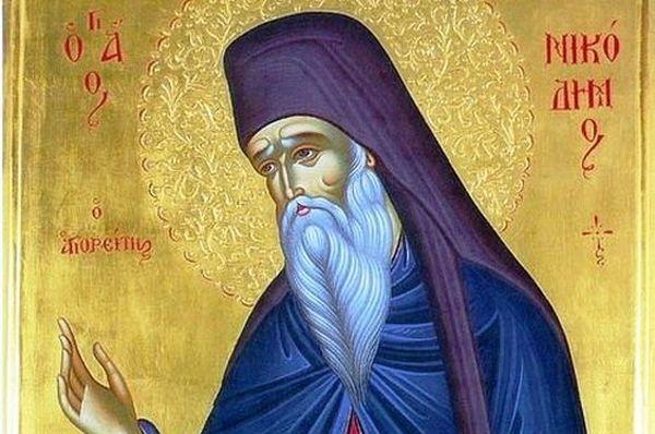 Ο Άγιος Νικόδημος ο Αγιορείτης για τις απόκριες και τα καρναβάλια