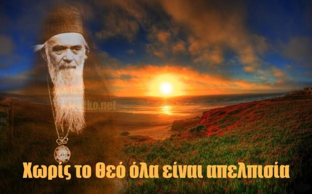 Άγιος Νικόλαος Βελιμίροβιτς: «Κάνε το καλό πρώτα σε όσους έχουν την ίδια πίστη και το ίδιο αίμα με σένα»