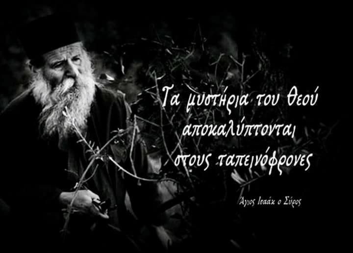Άγιος Δημήτριος του Ροστώφ – Πνευματικό αλφάβητο: Ι    – Ταπείνωσις