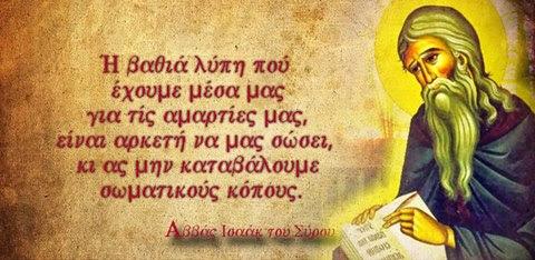 Ψήγματα Χρυσού από τους Ασκητικούς Λόγους του Αββά Ισαάκ του Σύρου (Μελέτημα 47ον & 48ον)