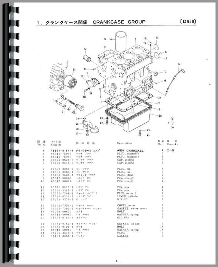 Kubota B6100D Tractor Parts Manual