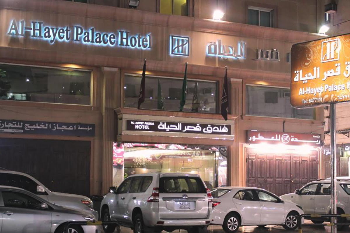 Meilleurs hôtels de Djeddah-Al Hayet Palace Hotel