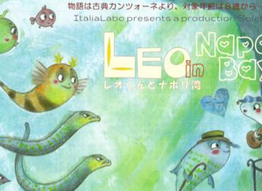 Eventi. Leo in Napoli Bay, teatro e musica da Sorrento al Giappone