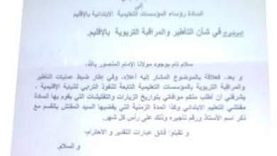 Photo of نائب الوزارة بكلميم يلتقط إشارات الوافا: المدير يُقَوِمُ المفتش