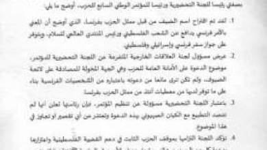 Photo of عبد الله باها يصدر بيانا توضيحيا على خلفية السجال القائم حول حضور الناشط الاسرائيلي أشغال المؤتمر الأخير لحزب المصباح