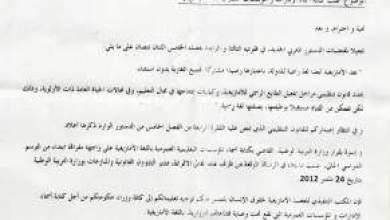 Photo of العصبة الأمازيغية لحقوق الإنسان تراسل رئيس الحكومة حول كتابة أسماء الإدارات والمؤسسات العمومية باللغة الأمازيغية
