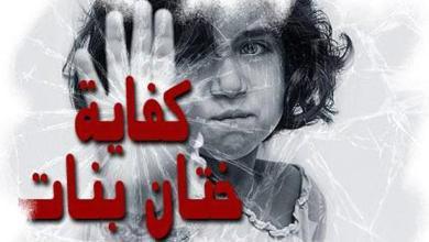 Photo of ختان الإناث في مصر.. قوانين تجرم وعائلات تصر