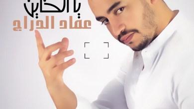 """Photo of –عماد الدراج يستعد لحفل توقيع ألبومه الأول """"يا الخاين"""""""