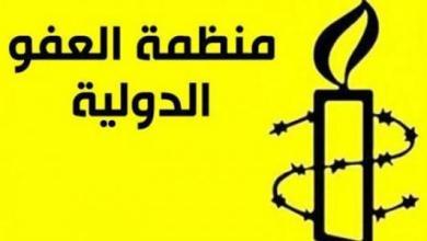 Photo of منظمة العفو الدولية تدعو الحكومة إلى التصويت لفائدة القرار الأممي القاضي بتعليق تنفيذ عقوبة الإعدام