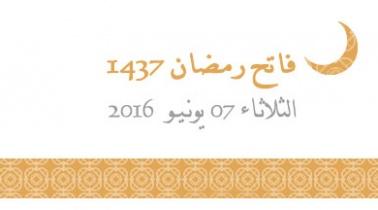 Photo of المملكة المغربية: فاتح رمضان 1437 يوم الثلاثاء