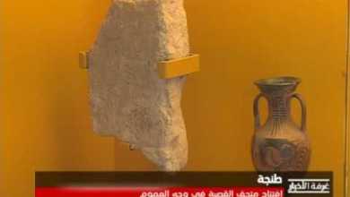 Photo of افتتاح متحف القصبة بطنجة في وجه العموم