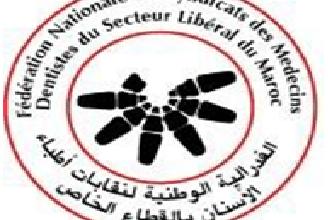 Photo of الفدرالية الوطنية لنقابات أطباء الأسنان بالقطاع الحر بالمغرب تصدر بلاغ حول واقع المهنة