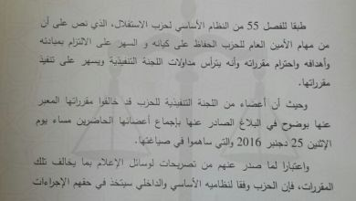 Photo of شباط يطبق القانون في حق المتمردين من أعضاء اللجنة التنفيذية