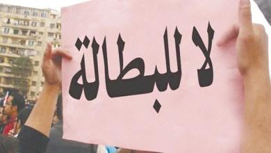 Photo of المجلس الأعلى لإنعاش الشغل يدعو لإنجاح الرؤية الاستراتيجية للتشغيل