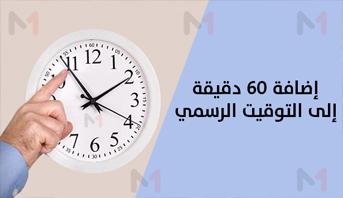 Photo of المغرب: موعد العودة إلى الساعة الإضافية للمملكة