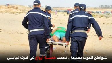 Photo of شواطئ الموت بطنجة: 5 ضحايا بينهم 4 أطفال في ظرف 24 ساعة