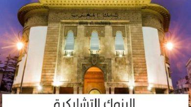 Photo of الأبناك التشاركية.. حلول تمويل بديلة طال انتظارها وتعد بفرص جديدة