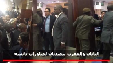 Photo of فيديو: اليابان والمغرب يتصديان لمناورات الموزمبيق والجمهورية الوهمية