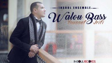 """Photo of يوسف الجريفي يطرح أغنية """"والو باس"""" ويراها قيمة مضافة لمشواره الفني"""