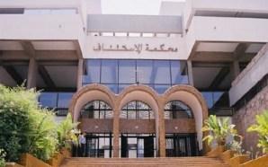 الدار البيضاء: تفاصيل مثيرة في الجلسة الثانية الخاصة بالنظر في…