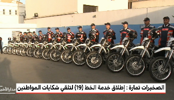 Photo of مقال/فيديو: إطلاق خدمة الخط (19) الخاص بتلقي شكايات المواطنين بالصخيرات تمارة