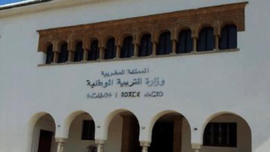 Photo of وزارة التربية الوطنية تعلن عن الشروع في معالجة طلبات الانتقال لأسباب مرضية