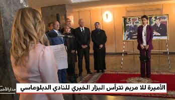 Photo of فيديو: الأميرة للا مريم تترأس البزار الخيري للنادي الديبلوماسي