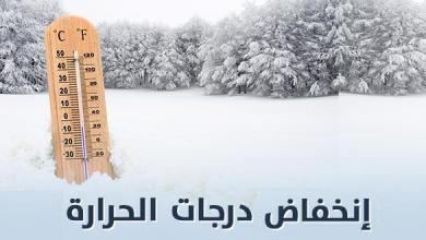 Photo of انخفاض في درجات الحرارة وتساقطات ثلجية مرتقبة من الاثنين إلى الأربعاء بعدد من مناطق المملكة