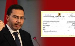 الحكومة توضح حقيقة إلغاء بعض المواد من المقررات الدراسية بمسلك…