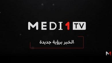 Photo of بلاغ حول اجتماع المجلس الإداري لقناة ميدي1تيفي