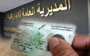 المديرية العامة للأمن الوطني تستعد لإصدارالجيل الجديد من البطاقة الوطنية…