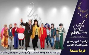 """""""مـاشـي بـحـالـهـم"""" سلسلة جديدة على القناة الأولى المغربية في رمضان"""