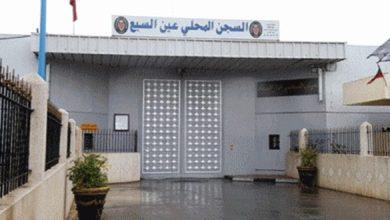 Photo of إدارة السجن المحلي عين السبع 1 تنفي تزايد عدد حالات الإصابة بداء السل