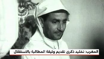 Photo of فيديو: 11 يناير .. المغرب يخلد ذكرى تقديم وثيقة المطالبة بالاستقلال