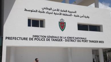 Photo of تدشين المقر الجديد للمنطقة الأمنية لميناء طنجة المدينة