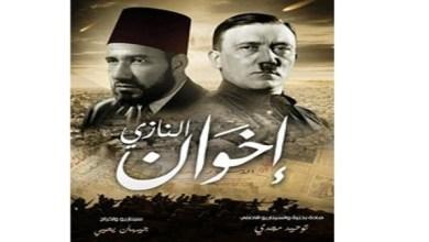 """Photo of """"إخوان النازي"""".. فيلم وثائقي إخوان النازي يكشف علاقة حسن البنا بأدولف هتلر"""