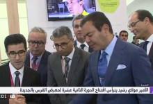 Photo of الأمير مولاي رشيد يترأس افتتاح الدورة ال12 لمعرض الفرس بالجديدة