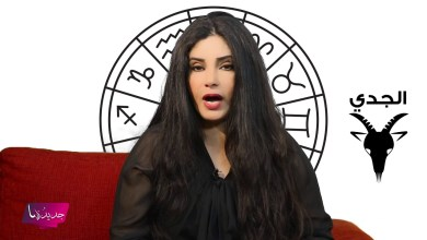 Photo of فيديو: توقعات ابراج 2020 مع جومانة وهبي