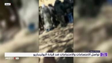 "Photo of فيديو: مخيمات تندوف..تواصل الاعتصامات والاحتجاجات ضد قيادة ""البوليساريو"""