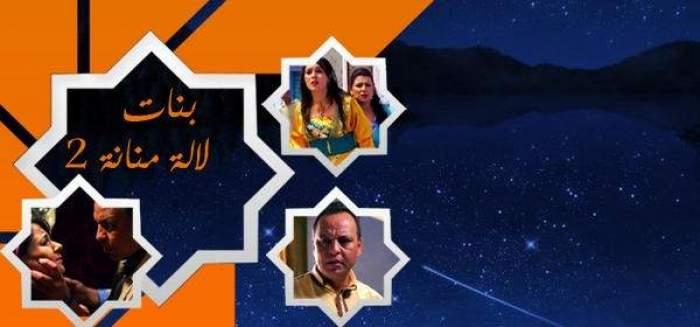 """Photo of العدول ينتفضون ضد مسلسل """"بنات للا منانة"""" أمام مكتب القناة الثانية"""