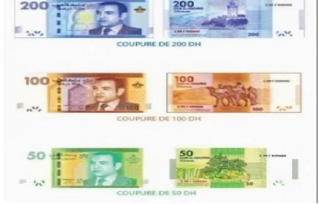 Photo of دار السكة بالمغرب تُصدر أوراقا نقدية جديدة